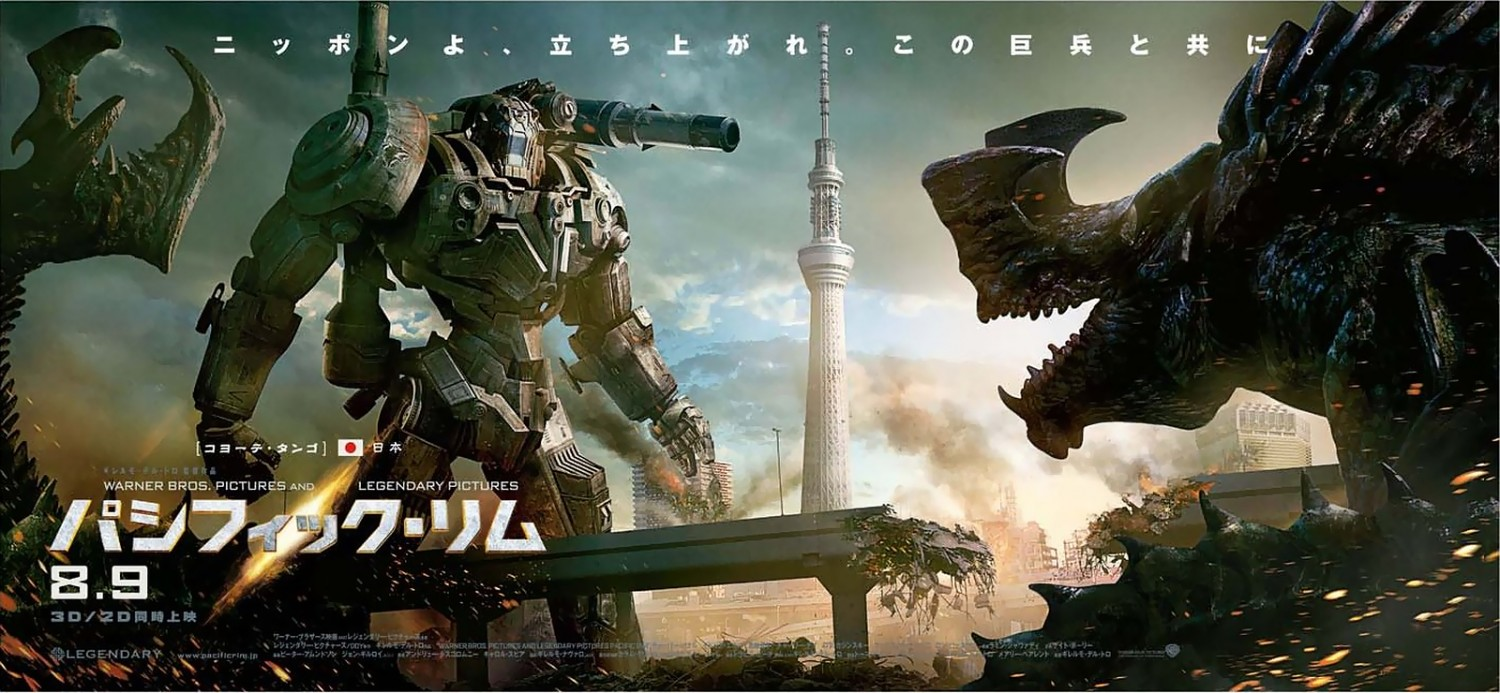pacific_rim_ver18_xlg