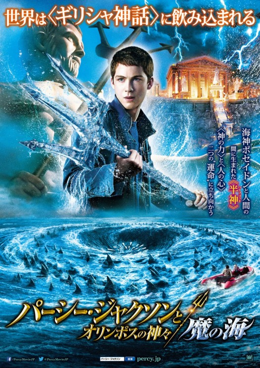 percy_jackson_sea_of_monsters_ver9_xlg