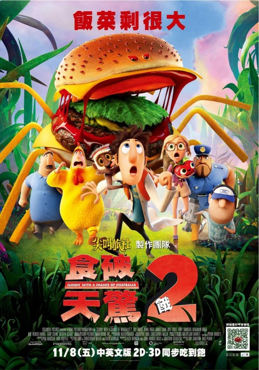 cloudy_with_a_chance_of_meatballs_two_ver8_xlg