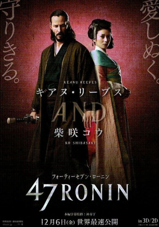 forty_seven_ronin_ver8