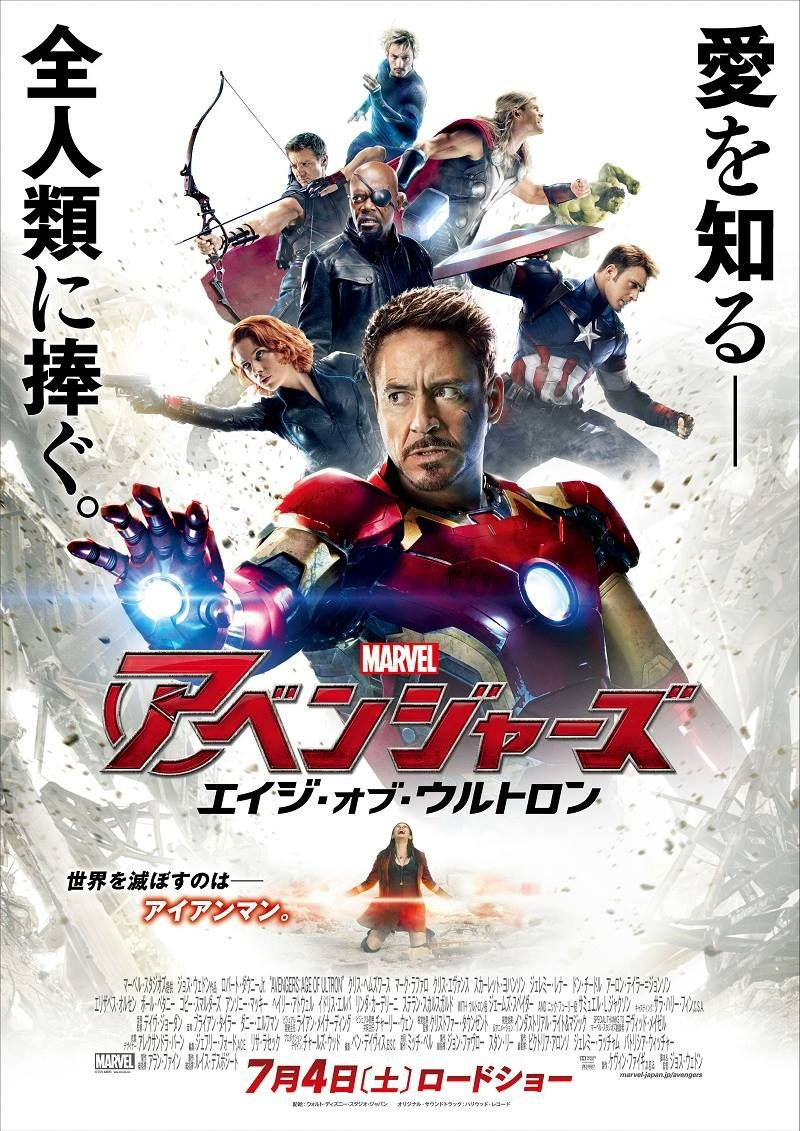 avengers_age_of_ultron_ver24_xlg