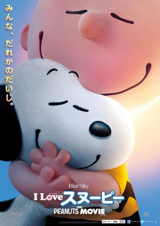 snoopy_and_charlie_brown_the_peanuts_movie_ver17