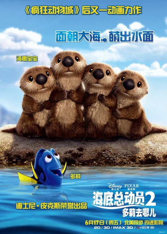finding_dory_ver20