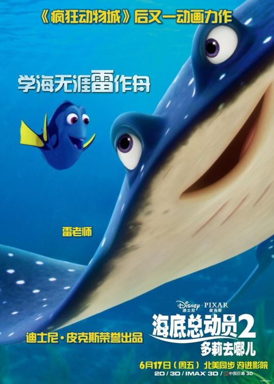 finding_dory_ver21