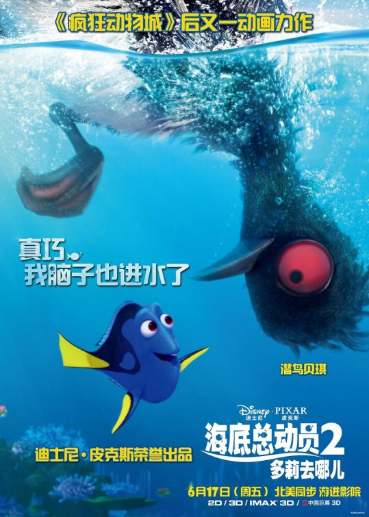 finding_dory_ver22