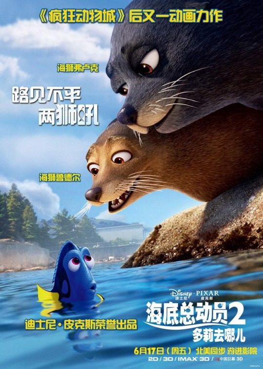 finding_dory_ver23