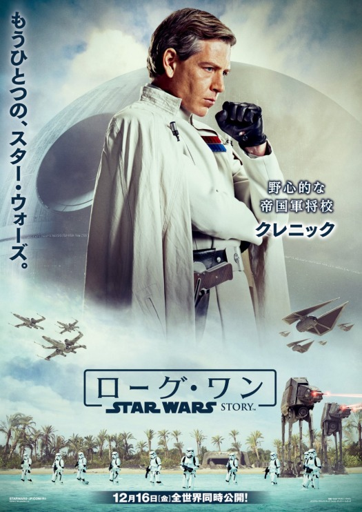 rogue_one_a_star_wars_story_ver27_xlg