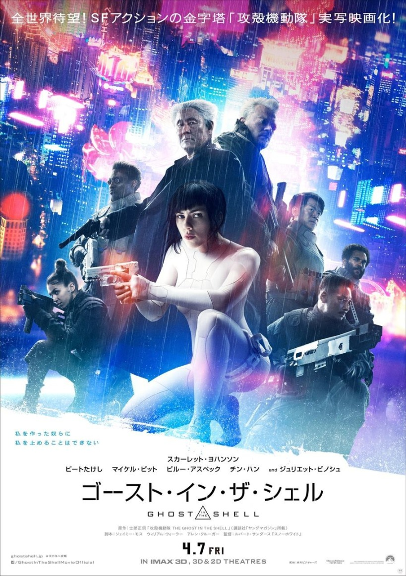 ghost_in_the_shell_ver9_xlg